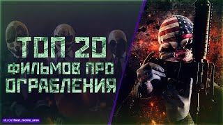 ТОП 20 Фильмов про Ограбления