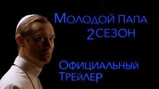 Молодой Папа - 2 сезон (официальный трейлер)