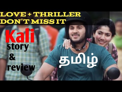 Download Kali(malayalam)story  & review in tamil  Dulquer salman   Critic Tamilan