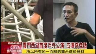 10/24文茜世界週報/雲門西湖首度戶外公演 成傳奇佳話