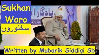 Sukhan Waro - Mubarik Siddique Sb - Hafiz M. Ahmad - Awesome Nazm Nazam - Islamic Poem