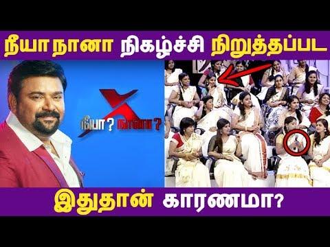 நீயா நானா நிகழ்ச்சி நிறுத்தப்பட இது தான் காரணமா? | Tamil Cinema News | Kollywood News | Latest