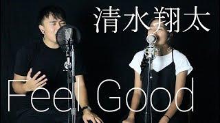 清水翔太『Feel Good』 Full Cover by Marco Atendido and Simone Atend...