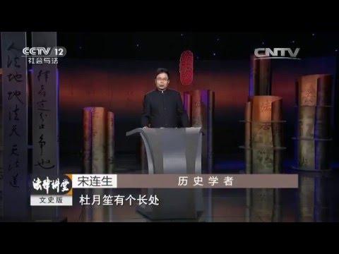 杜月笙的婚姻(一)泥鳅跳龙门【法律讲堂  20160118】