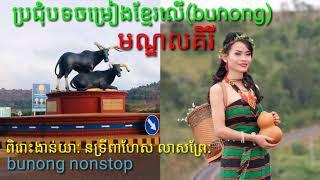 Bunong song nonstop 2019, ប្រជុំបទចម្រៀងខ្មែរលើ (bunong),