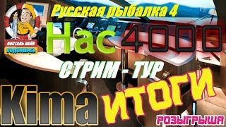 "СТРИМ ТУР - ""НАС 4000"" + ИТОГИ  РОЗЫГРЫША ПО КОМЕНТАРИЯМ. RF4/РР4  ▶️ Kima STREAM - BANDA77"