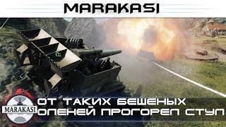 От таких бешеных оленей прогорел стул насквозь, и улетел на марс world of tanks