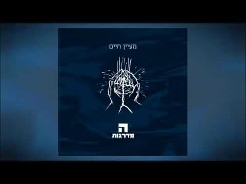 המדרגות - חבל | Hamadregot - Chevel