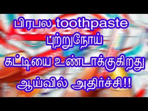 பிரபல Toothpaste புற்றுநோய் கட்டியை உண்டாக்குகிறது  ஆய்வில் அதிர்ச்சி!!  Thamarai World 