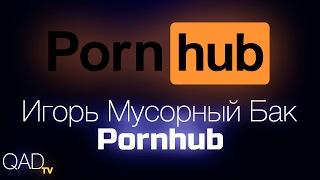 Игорь Мусорный Бак - Pornhub