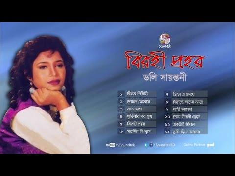 Doly Sayontoni - Birohi Prohor - Full Audio Album