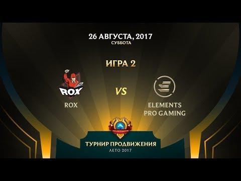 EPG vs ROX - Турнир продвижения, Игра 2
