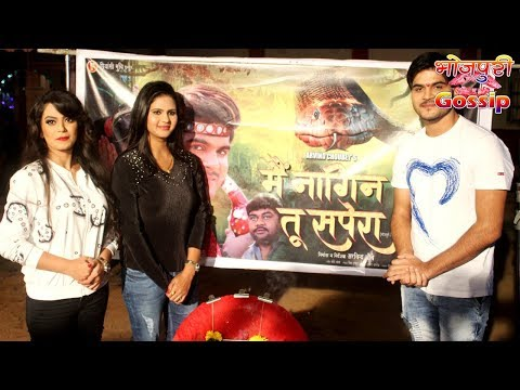 Main Nagin Tu Sapera Bhojpuri Movie - मैं नागिन तू सपेरा - Kallu, Nidhi, Chandi - Muhurat Finish