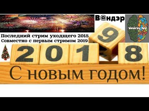 С новым годом всех Вас,провожаем старый год и встречаем новый,СТРИМ ОБО ВСЁМ!!!