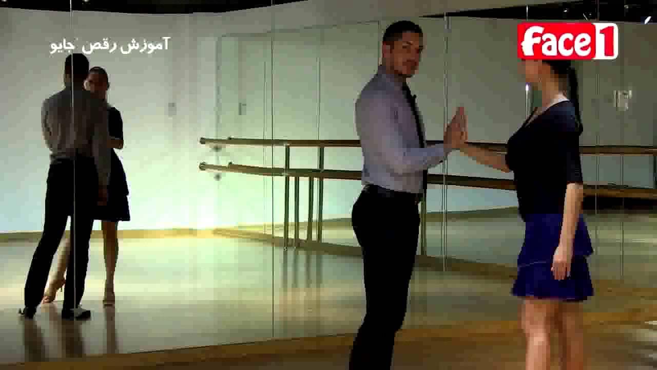 دانلود آموزش رقص مردانه