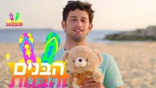 הבנים והבנות 2015 – דניאל מורשת מלמד את אביב ספרדית