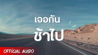 DooDee(ดูดี) - ONUTZ   (Official Audio)
