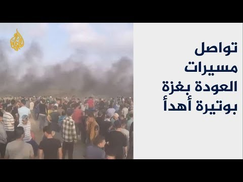 تواصل مسيرات العودة بغزة بوتيرة أهدأ  - نشر قبل 8 ساعة