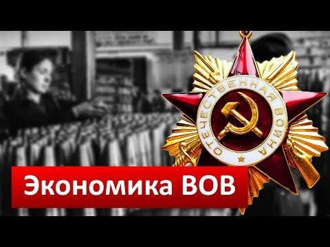Экономика Великой Отечественной
