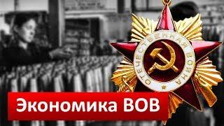Экономика Великой Отечественной Войны