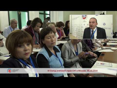 Съезд учителей стран СНГ в Москве: мнение министра образования Армении