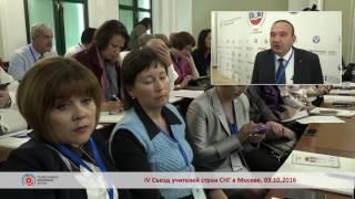 Съезд учителей стран СНГ в Москве  мнение министра образования Армении