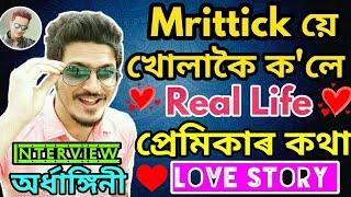 Real Love Story Of Ardhangini- অৰ্ধাঙ্গিনী Actor Amit Kumar Borah (Mrittick). He Revealed. interview