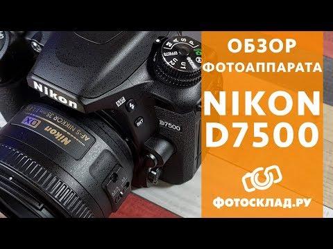 Зеркальный фотоаппарат Nikon D7500 обзор от Фотосклад.ру