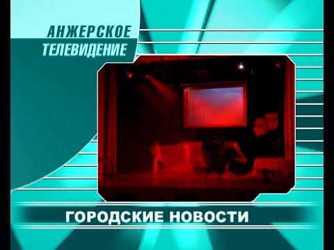 Городские новости Анжеро-Судженска от 27.11.19
