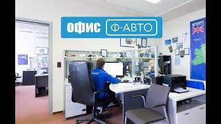Офис Ф-АВТО. Авторазборка Минск.(, 2016-11-10T08:19:49.000Z)