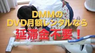 DMMで楽々レンタル!CMでおなじみのDVD/CDレンタルが1ヶ月無料! ↓↓↓詳...