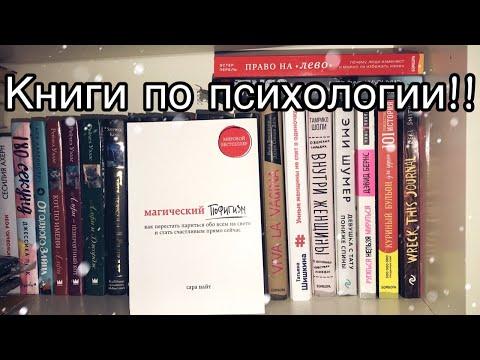 КНИЖНЫЕ ПОКУПКИ //Книги По Психологии 📚