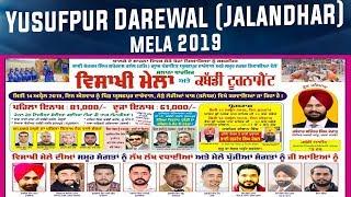 🔴LIVE Yusufpur Darewal (Jalandhar) Mela 2019