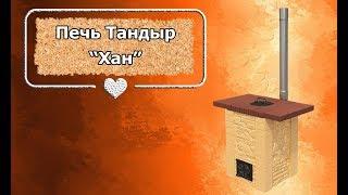 """Обзор на Печь тандыр """"Хан"""""""
