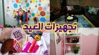 تجهيزات البيت للعيد 🎈🎈