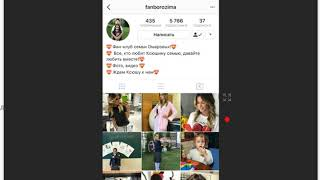 Видеоурок   как раскрутить рабочий аккаунт инстаграм  Подписки на звезд  Марина Успенская