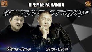 Игорь Ондар & Роман Ондар - Мунгаргай гитара (премьера клипа, 2018)