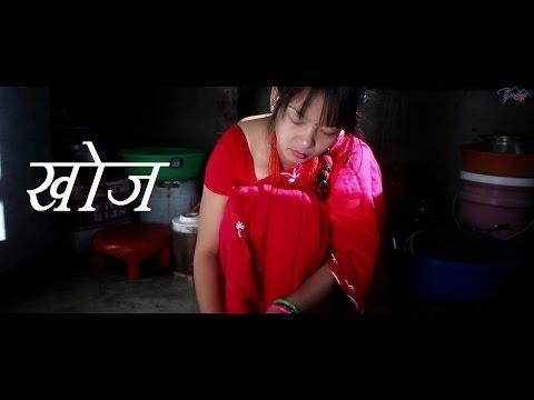 Nepali Short Movie KHOJ / BHIMPHEDI GUYS / Arya Anurag Thapaliya/nepali short film/