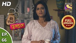 Mere Dad ki Dulhan - Ep 66 - Full Episode - 13th February, 2020