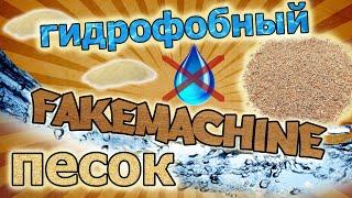 FakeMachine фейк или нет - самодельный гидрофобный песок(FakeMachine фейк или нет - самодельный гидрофобный песок Ссылка на канал: http://goo.gl/8ewGMW Ссылка на видео: http://goo.gl/gU21Fs..., 2015-04-05T18:41:01.000Z)