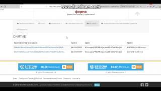 Заработок в интернете!!! Бессконечный поток сатошиков от 100 000 в день