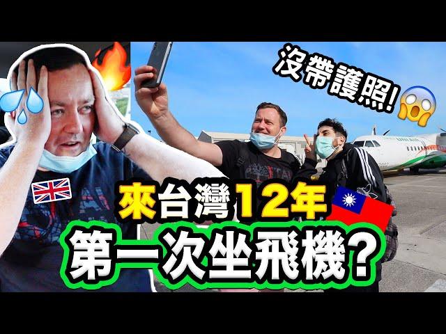 英國叔叔第一次搭飛機!!?🇬🇧😲 BRITISH GUY FIRST TIME FLYING IN TAIWAN