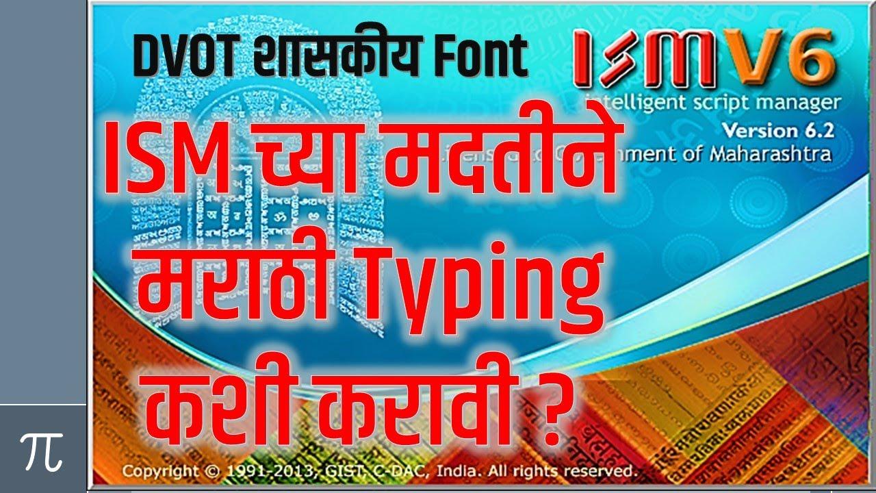 India typing marathi English to