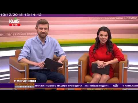 Телеканал Київ: 10.12.18 День у мегаполісі