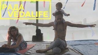 !День рожденья Рады! Утро И Безумная Флай Йога в Гамаке на VEDALIFE