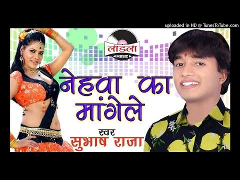 नेहवा का मांगले - Nehwa Ka Mangele - Subhash Raja - Bhojpuri Hot Songs 2016 new