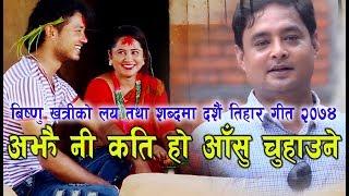 Bishnu Khatri New song II Ajhai Ni Kati ho aasu chuhaune II  Sita kc &   Ashok Kunwar II
