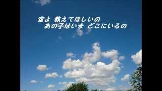 空よ(トワ・エ・モア) 作詞・作曲:難波寛臣.