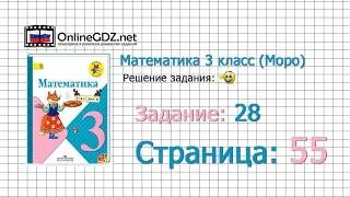 Страница 55 Задание 28 – Математика 3 класс (Моро) Часть 1