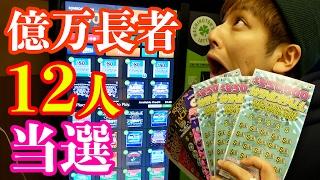 高額当選多数の店で8億円狙ってみた【宝くじ】